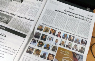 Bahrain Revokes the Citizenship of 72 Individuals, Including Journalists, Doctors and Activists