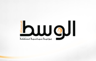 IAA suspends Al Wasat, Bahrain's Only Independent Newspaper