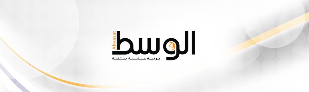 Al Wasat
