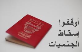أوقفوا إسقاط الجنسيات – التوثيق الشامل عن إسقاط الجنسيات في البحرين