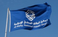 Bahrain's High Court of Appeals Upholds Dissolution of Al-Wefaq