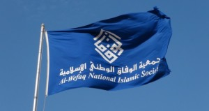 The largest political society in Bahrain, Al Wefaq's dissolution is blow to political freedoms