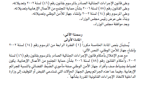 Bahrain Restores Law Enforcement Powers to NSA, Reversing BICI Recommendation