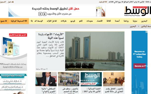 Bahrain partially suspends Alwasat, only independent newspaper