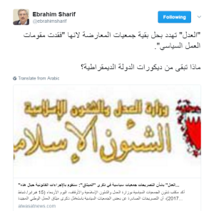 "One of Ebrahim Sharif's tweets raised by the Public Prosecution: ""The Ministry of Justice threatens to dissolve the remaining opposition societies because they 'lost the fundamentals of political activity.' What remains of the decor of the democratic state?"""