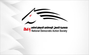 Wa'ad National Democratic Action Society