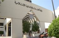 Bahrain Court issues verdict for 32. One sentenced to death, 25 revoked of their citizenship