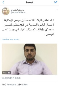 Yusuf Al-Jamri described being tortured by the NSA in a video plea to King Hamad. He was immediately summoned for further interrogation.