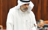 Former Bahraini MP Detained for Criticising Election Released on Bail